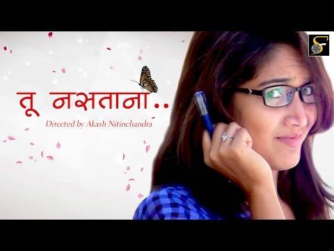 Tu Nastana - Marathi Romantic Poem with Subtitles | उपशीर्षके मराठी प्रणयरम्य कविता