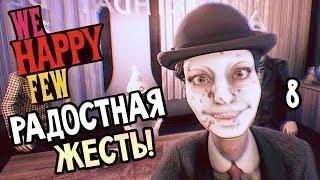 WE HAPPY FEW ► Прохождение на русском #8 ► РАДОСТНАЯ ЖЕСТЬ!