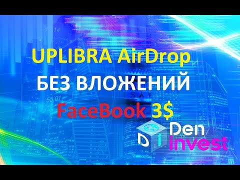 Срочно!!! uplibra раздача бесплатно аирдроп 3$ airdrop Facebook 2019