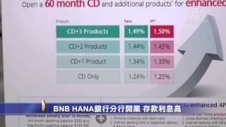 BNB HANA银行分行开业 存款利息高