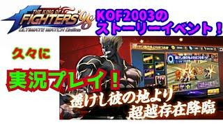 【KOF98UMOL】KOF2003のストーリーをおさらい! 【 The King Of Fighters'98 UMOL】「遥けし彼の地より出ずる者」を実況プレイ!
