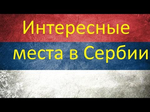 ИНТЕРЕСНЫЕ МЕСТА В СЕРБИИ | ЧТО ПОСМОТРЕТЬ?