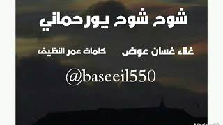 تحميل اغاني بوزلف شوح شوح يورحماني - غناء غسان عوض MP3