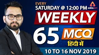 Weekly Current Affairs 2019 | 65 MCQs | 10 Nov to 16 November Current Affairs Adda247