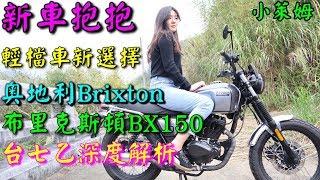 新車抱抱:輕檔車新選擇!BRIXTON BX150 奧地利布里克斯頓!台七乙深度解析
