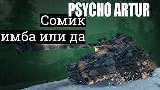 Сомик имба или да (Somua SM) [World of Tanks]