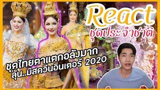 รีแอค ชุดประจำชาติ งานนี้ชุดไทยปังมาก!! Miss International Queen 2020