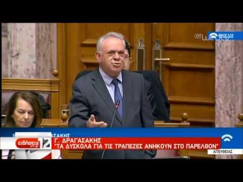 Γ. Δραγασάκης: «Τα δύσκολα για τις τράπεζες ανήκουν στο παρελθόν» | 06/02/19 | ΕΡΤ