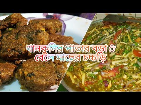 থানকুনির পাতার বড়া & বেলে মাছের চচ্চড়ি রেসিপি | 2 cooking recipe | Mymoona cook & crafty
