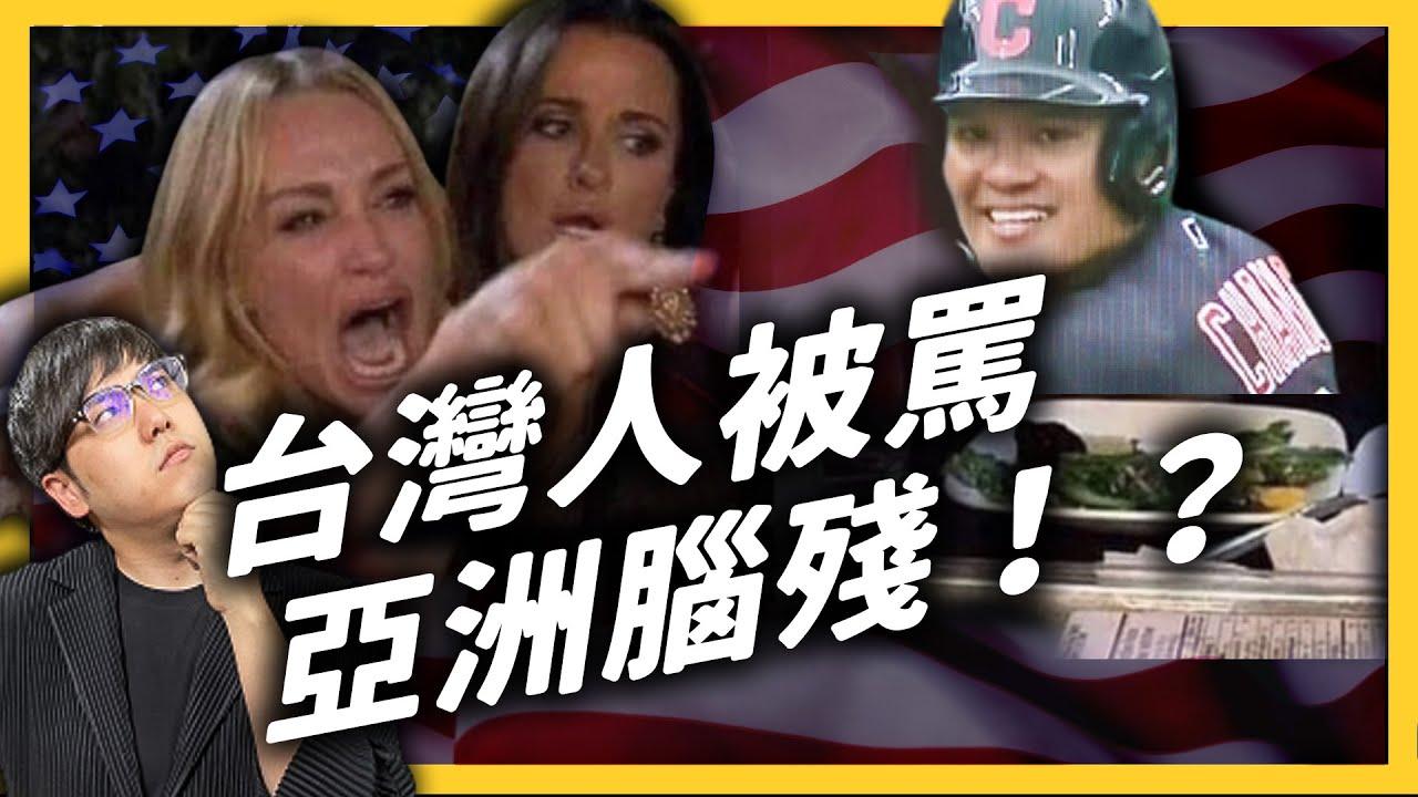 美國亞裔歧視越演越烈!為什麼亞洲人在美國感覺特別弱勢?|志祺七七