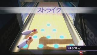 Kinect スポーツ ボウリング Perfect score 300!