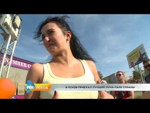 Новости Псков 23.08.2016 # Луна-парк в Пскове
