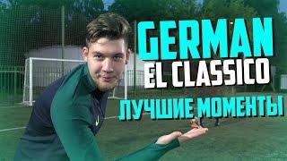 GERMAN EL CLASSICO - ЛУЧШИЕ МОМЕНТЫ #4