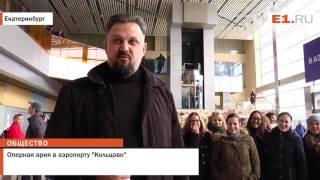 Оперная ария в аэропорту Кольцово