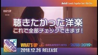 【洋楽コンピ】『ワッツ・アップ グレイテスト・ヒッツ 2018-2019』【12/26発売!!】