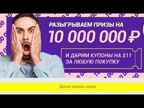 Скидки на Алиэкспресс+Призы на 10 000 000 руб+ Купоны!2019