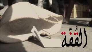 preview picture of video 'EL Kofa - القفة'