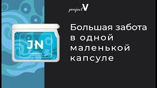 Юниор нео улучшенный - продукт  Project Юн иммунитет, рост, енергия ребенка от компании Продукция Vision - видео