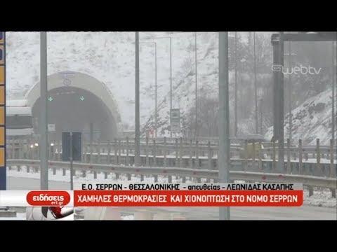 Χωρίς προβλήματα η κίνηση στο οδικό δίκτυο του Νομού Σερρών | 23/02/2019 | ΕΡΤ