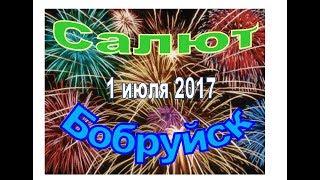 Салют в Бобруйске 2017. День города.