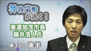 第33回 緊急特別編 美濃加茂市長 藤井浩人氏 今後の市政への決意を語る!美濃加茂市の未来のために… 後半【CGS 神谷宗幣が訊く】