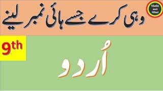 9th class urdu guess paper 2019 | urdu important questions