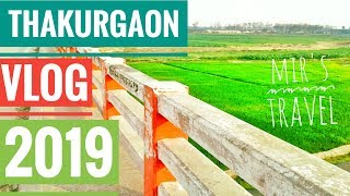 preview picture of video 'THAKURGAON VLOG 2019 || Thakurgaon, Bangladesh || Mir's Travel.'