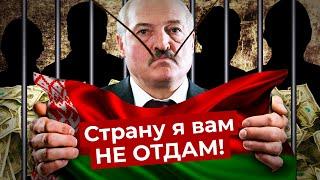 Лукашенко выбрал силовой сценарий: аресты, разгоны и подброс 1 млн долларов Тихановскому