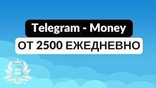 TELEGRAM - MONEY от 2500 рублей ежедневно.