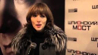 Премьера «Шпионский мост» Стивена Спилберга, кинотеатр Пионер, Москва 25 ноября