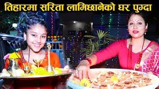 तिहारमा सरिता लामिछानेको घर पुग्दा : छोरी सार्है राम्री | श्रीमान त्यस्तै मज्जाका | Sarita's home