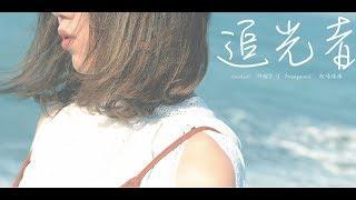 許維芳 Yvonne & HIX Music【追光者 The Light Runner】MV Cover