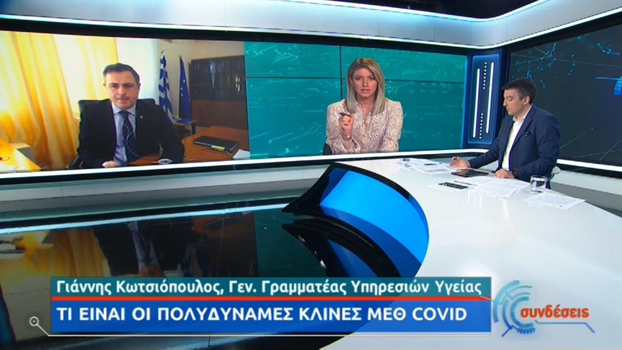 Κωτσιόπουλος:Να προχωρήσει ο εμβολιασμός ιατρών/νοσηλευτών για να μην έχουμε απώλειες 04/03/2021 ΕΡΤ