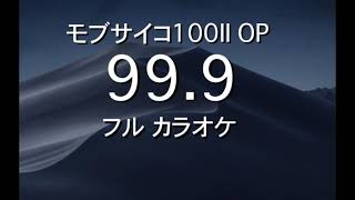 モブサイコ100 II OPフル『99.9』カラオケ / MOB PSYCHO 100 II OPENING full off vocal