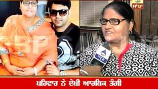 Exclusive: Comedian Kapil Sharma's mother tells about his childhood !
