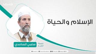 حلقة الإسلام والحياة | 21 - 07 - 2020