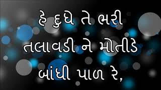 Dudhe Bhari Talavadi Garaba Lyrics | Navratri Special Songs | Bollywood Romantic Whatsapp Status
