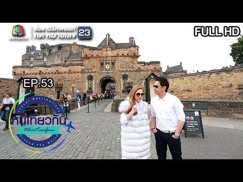 หนีเที่ยวกัน    Edinburgh, Scotland   19 ม.ค. 62 Full HD