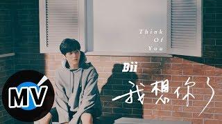 畢書盡 Bii - 我想你了 Think Of You(官方版MV) - 電視劇「1%的可能性」片尾曲