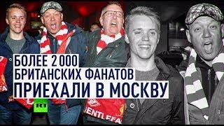 Стереотип западных СМИ разрушен: как британских болельщиков встречали в Москве