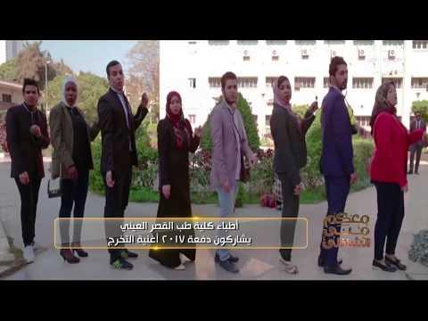 طلبة قصر العيني وأساتذتهم يجسدون معاناتهم مع الدراسة في أغنية