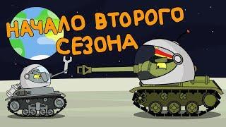 Начало второго сезона Мультики про танки