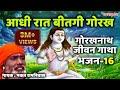 Adhi Raat Beet Gayi Gorakh #Guru Gorakhnath Latest Bhajan #Bhakt Ramniwas video download
