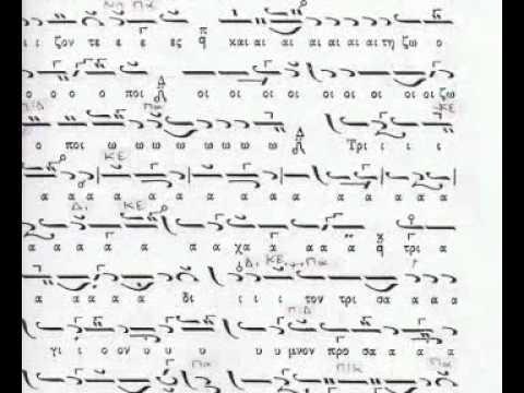 Χερουβικό Ηχος Α, Φωκαέος