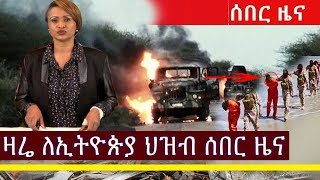 esat tv news today 25 2019 amharic - TH-Clip