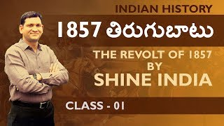 APPSC | TSPSC | 1857 తిరుగుబాటు - Class 1 | 1857 REVOLT | GROUP 1 & 2 | Shine India | Saeed Sir