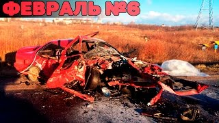 Аварии и ДТП Февраль 2017 - подборка № 6[Drift Crash Car]