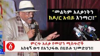 Ethiopia: ምርጥ አለቃ የመሆን ሚስጥሮች  አስቂኝ ወግ በአንጋፋዉ በሀይሉ ገ/መድህን!!