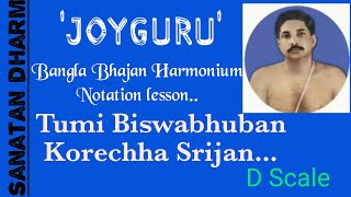 Tumi Biswa Bhuban Korecha Srijan(With Lyrics   - YouTube