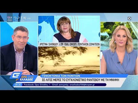 Η πρόεδρος της ΠΟΠΣ Χριστίνα Σαχινίδου μίλησε στο OPEN TV